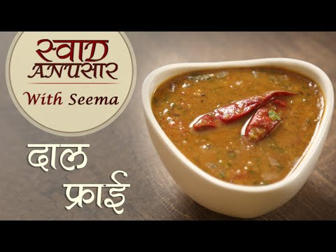 Dal fry recipe in hindi restaurant style dal dal fry recipe in hindi restaurant style dal recipe swaad anusaar with seema forumfinder Images