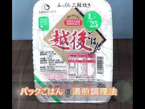 の ご飯 湯煎 サトウ