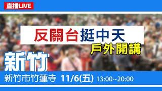 【#中天最新LIVE】反關台挺中天 戶外開講新竹站|2020.11.06