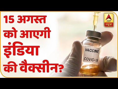क्या 15 August को आ जाएगी Corona की Vaccine? | ABP News Hindi