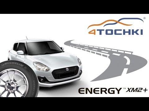 Презентация шин Michelin Energy XM2+ в Таиланде