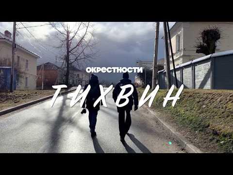 Окрестности: ТИХВИН [Official Trailer 2020]