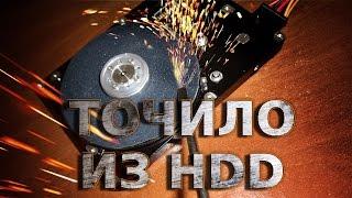 Точило  из старого жёсткого диска или что можно сделать из HDD(В сегодняшнем видео я покажу вам замечательную идею о том что можно сделать своими руками в домашних услови..., 2016-03-19T09:28:26.000Z)