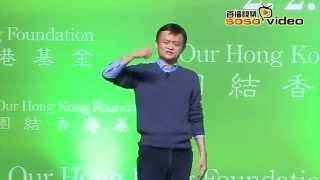 馬雲與青年有約:從夢想到成功創業 (HD高清完全版, 創業必看)