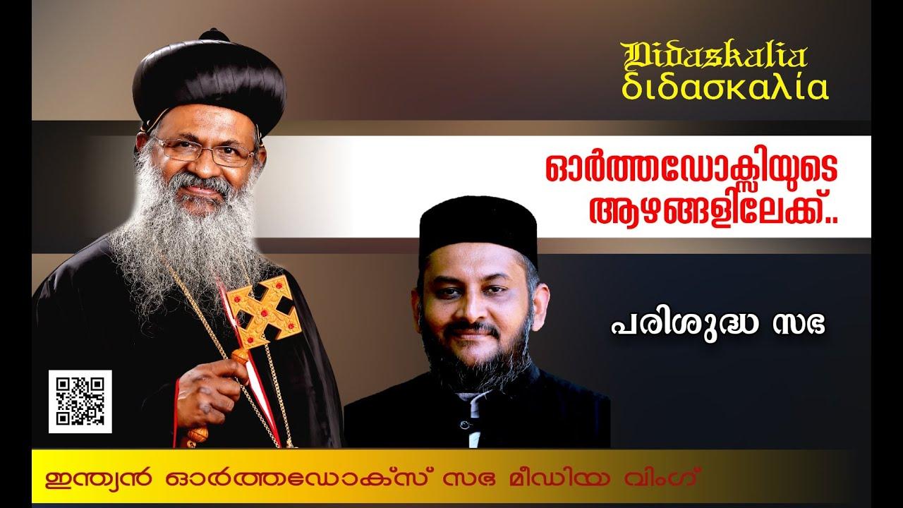 Didascalia Orthodoxy : Interview with H.G Dr Mathews mar Severios Metropolitan