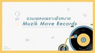 playlist-รวมเพลงเพราะฟังสบาย-muzik-move-records
