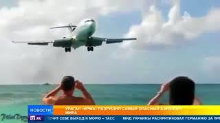 Ураган 'Ирма' практически стер с лица земли остров Барбуда