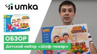 Детский набор «Шеф повар» NUKied 02A / обзор детских игрушек