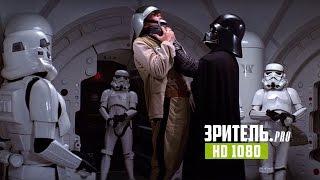 «Звездные войны: Эпизод IV – Новая надежда» – дублированный трейлер (HD)