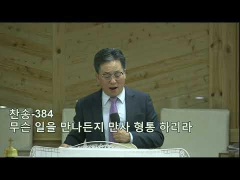 2019.11.06 수요예배