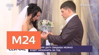 С 1 октября заявление в ЗАГС можно будет подать за год до свадьбы - Москва 24