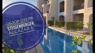 Steigenberger Alcazar 5* - Египет - Шарм-Эль-Шейх - обзор отеля