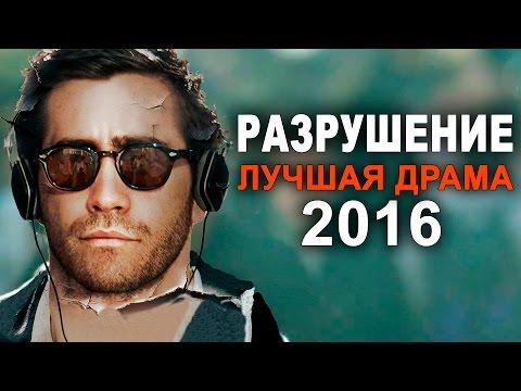 Разрушение - ЛУЧШАЯ ДРАМА 2016 (обзор фильма)