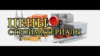 Цены в строительном магазине (Беларусь, г. Новополоцк) Инженер Андрей.