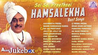 Sai Sai Preethsai Hamsalekha Best Songs Kannada Super Hit Songs Akash Audio