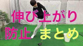 スイング中の体の伸び上がり、起き上がりを防ぐまとめ。 thumbnail