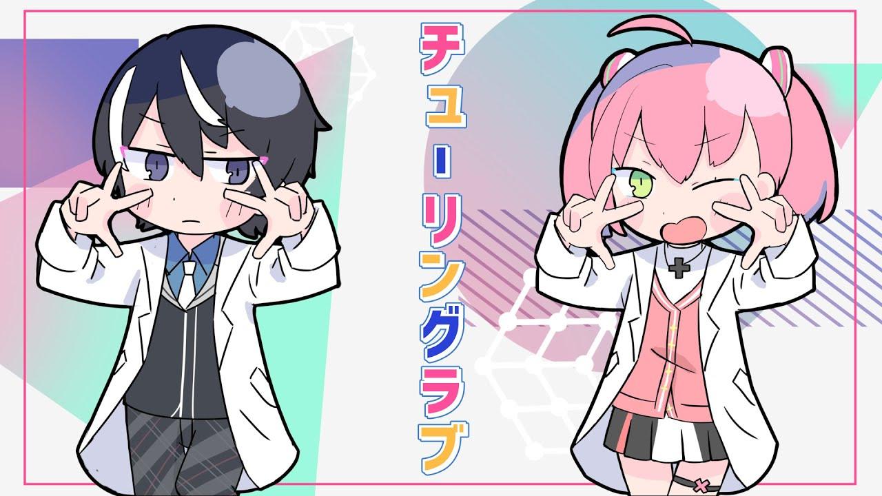 【歌ってみた】チューリングラブ feat.Sou / ナナヲアカリ【晴翔×みりあ】