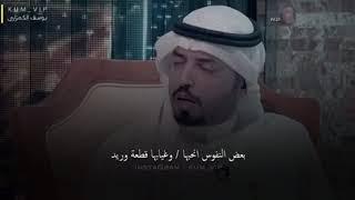 مبارك الحجيلان قصيدة / العيب ماهو فالزمن / من لقاء قناة الشاهد