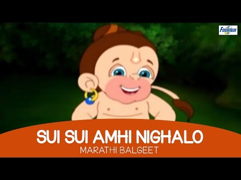 Sui Sui Amhi Nighalo - Superhit Marathi Balgeet and Badbad Geete | Marathi Kids Songs