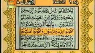 Video Quran *Surah Al-Anfal * with Urdu Transalation (part 1)  Sheikh Sudais and Sheikh Shuraim
