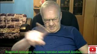 Военный прокурор Украины призвал жителей Донбасс...