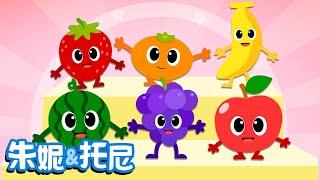 彩色水果歌 | Kids Song in Chinese | 儿童歌曲 | 幼儿园儿歌 | 朱妮托尼