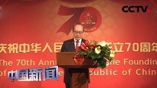 [中国新闻] 我驻各国际组织及多国使馆举行迎国庆活动 | CCTV中文国际