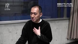 『岸 リトラル』 2018年2月20日(火)~3月11日(日) シアタートラム https...