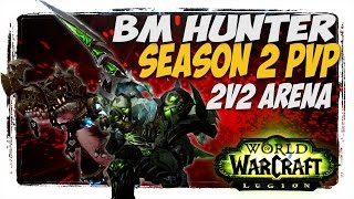 season 2 is here bm hunter pvp 2v2 wow legion patch 7 1