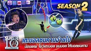 """SUPER 10 Season 2   เตะบอลชนคานง่ายไป """"น้องแคช"""" โชว์เตะบอล ชนบอล ให้บอลชนคาน"""