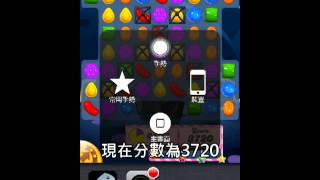Repeat youtube video Candy crush 修改分數教學 (限iOs已JB)