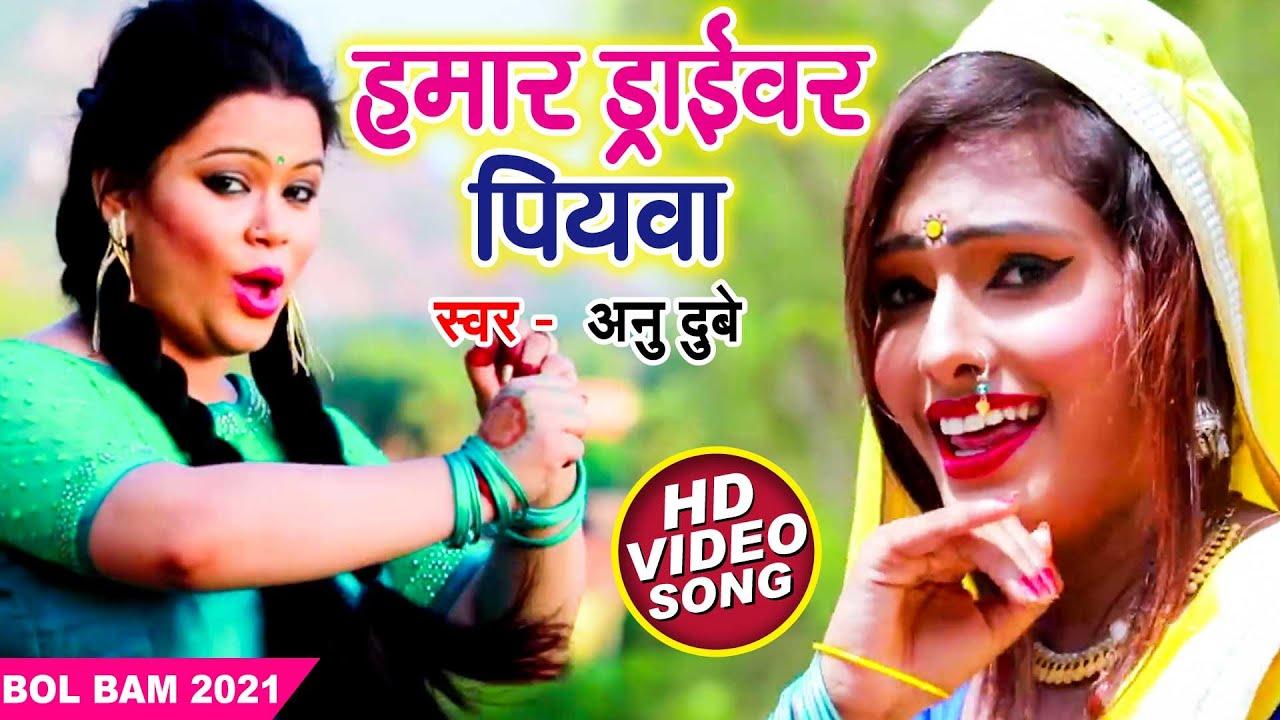 देवघर में धमाल मचा रहा है अनु दुबे का ये गाना - हमार ड्राईवर पियवा  - Bhojpuri Kanwar Geet 2021