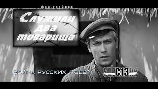 Служили два товарища. Советские фильмы о гражданской войне. Трейлер