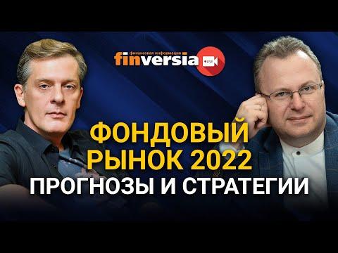 Фондовый рынок 2022. Прогнозы и стратегии. Ян Арт и Алексей Бачеров