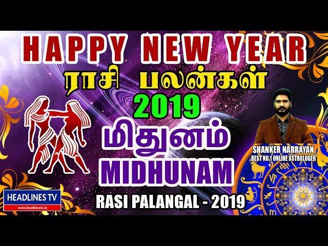 2019 New Year Rasi Palan Midhunam | புத்தாண்டு ராசி பலன்கள் 2019 மிதுனம்  ராசி | 2019 Rasi Palan