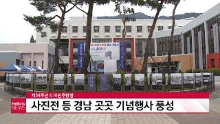 경남 '제34주년 6.10민주항쟁' 기념행사 풍성