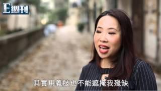 單腳少女蘇慈悅 穿高跟鞋暴走超過 30多國