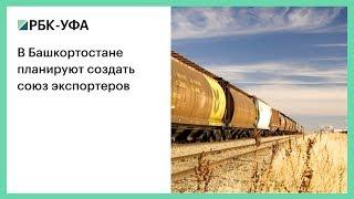 В Башкортостане планируют создать союз экспортеров
