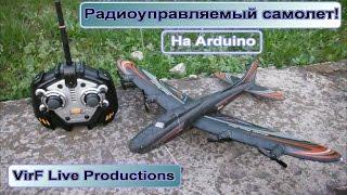 Радиоуправляемый самолет на Arduino!(Переделка радиоуправляемого самолета. Есть большое желание сделать самолет самому с нуля, но расчет корпу..., 2016-04-13T20:53:43.000Z)