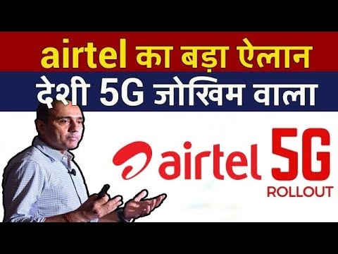 "Airtel announced ""Local 5G Technology"" A Big Threat To Telecom Ecosystem"