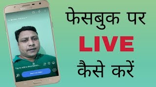 Facebook पर live कैसे करें | How to create live streaming on facebook