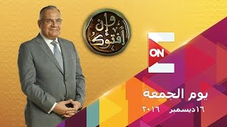 وإن أفتوك - الحلقة الحادية عشر ـ الجمعة 16 ديسمبر 2016