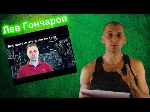 Как накачаться в натурашку? Лев Гончаров, обзор МЕТОДИКИ.