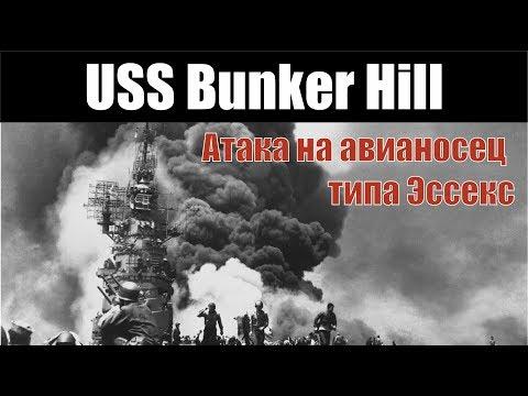 Атака лётчиков камикадзе на авианосец Bunker Hill