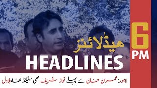 ARYNews Headlines |Chinese President likely to visit Pakistan in June| 6PM | 22 Feb 2020
