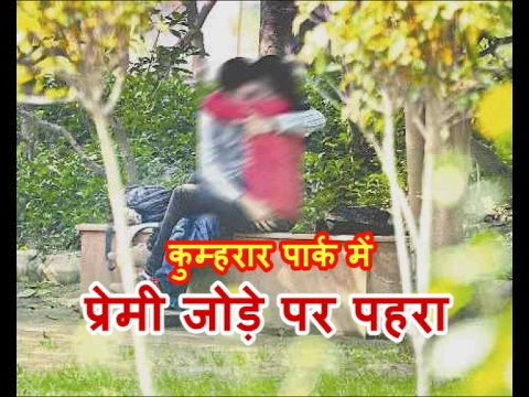 Couple got punishment in Kumhrar Park, Patna City