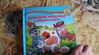 музыкальная книжка Домашние животные с Матроскиным