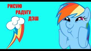 Рисую Радугу Дэш! draw Rainbow Dash !(Привет!В этом видео я нарисую пони Рэйнбоу Дэш) Приятного просмотра) Спасибо за лайк и подписку) Я еще не..., 2015-08-17T12:02:58.000Z)