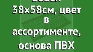 Коврик Baden 38х58см, цвет в ассортименте, основа ПВХ (Vortex) обзор 21078