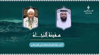 برنامج سفينة النجاة ، مع الشيخ / د. محمد الحسن الددو ، حول الحضانة آداب وأحكام - 39